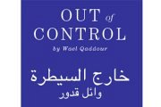 Out of Control by Wael Qaddour - Open Play Reading - خارج السيطرة