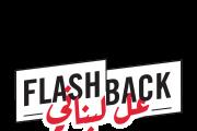 Flashback عل لبناني