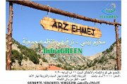 InfraGreen - Camping at ARZ Ehmej