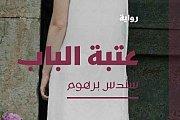 Book Discussion # 97: عتبة الباب - سندس برهوم