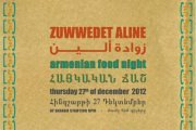 Zuwwedet aline - زوادة ألين