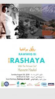 RAWWIQ BI RASHAYA | روّق براشيا