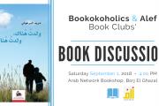 Bookoholics & Alef : ولدت هناك ولدت هنا - مريد البرغوثي