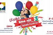 ADHA Festival 5 in Aramoun