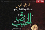 """Abdel Karim El Shaar sings """"Req El Habib"""""""