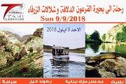 رحلة الى البقاع بحيرة القرعون الدلافة وشلالات الزرقاء