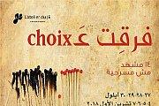 Fara2it 3a Choix - Choix فرقت ع
