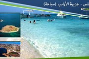 TRIP to Tripoli - PALM Island (Aranib) +Swimming