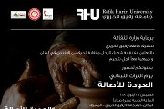 RHU Lebanese Heritage Day