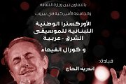 Concert Dedicated to Melhem Barakat