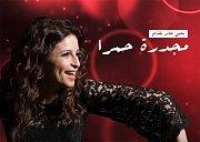 Teatro Verdun presents Moujadarra Hamra