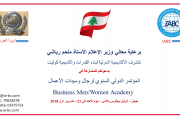 Business Men and Women Conference