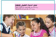 تحليل السلوك التطبيقي (ABA)