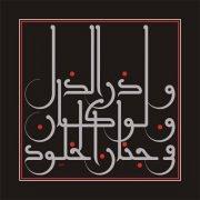 """""""Calligraphy art works"""" by Mouneer Al-Shaarani"""