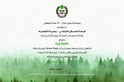 Jubilee of Lebanon Independence - Plantation Campaign Day