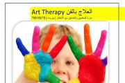 برنامج العلاج بالفن Art Therapy مستوى متقدم