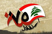 Lebanese Independence Day Activities