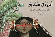 Book Launch and Art Exhibition: أميرة في صندوق (Princess in a Box)