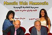 Mnou3a Walla Mamnou3a