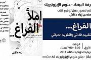 توقيع  اصدار ايزوتيريكي جديد للمهندس زياد دكاش