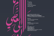 من العاصي إلى الخابور Mina Al Assi ela Al Khabur