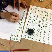 Arabic Calligraphy at Alwan Salma