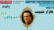 "Metrophone Presents ""Azar Habib"""