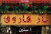 Bar Farouk - بار فاروق