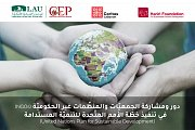 Panel Discussion: NGOs in the UN sustainable Development Plan