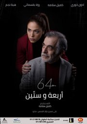 Theater play  أربعة وستين by Camille Salameh