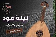 Khamis Zakara Karket Arak and Oud Night at Jnaynet Belbol