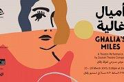 Performance: Ghalia's Miles / عرض مسرحي: أميال غالية