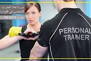 Personal Trainer المدرب الشخصي
