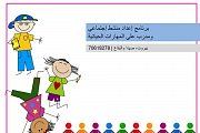 Social Worker and Life Skills Trainer المنشط الاجتماعي