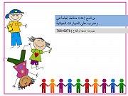 Social Worker and Life Skills Trainer المنشط الاجتماعي