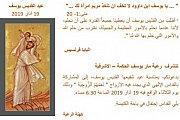 عيد مار يوسف  - رعية مار يوسف الحكمة الأشرفية