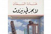 """مناقشة كتاب """" لا بحر في بيروت"""""""