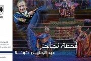 Success Story - Abdel Halim Caracalla