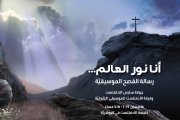 أنا نور العالم - I Am the Light of the World