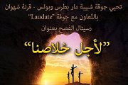 """Easter Concert """"لأجل خلاصنا"""" """"For Our Salvation"""""""