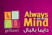 Geitawi on my mind 2013
