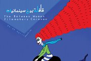 قافلة بين سينمائيات / لبنان