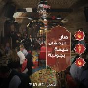 Ramadan Iftar at Jnaynet Belbol