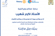 RC Beirut Cadmos & Rotary Chouf Civic Education Project Closing Ceremony