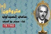 "Metrophone presents ""Sami Sidawi"" - متروفون يقدّم سامي الصيداوي"