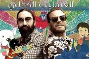 العندليب الكحلي - Badih Abou Chakra