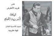 Concert de L'Orchestre Oriental Libanaise - Hommage a Farid Atrash