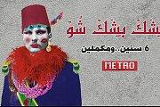 Hishik Bishik Show -هشك بشك شو