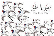Fly Bird Fly - BAC Design exhibition by Dar Onboz