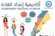 Leadership Training Academy (LTA)